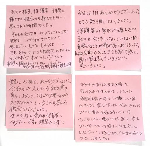 コンビ研修2