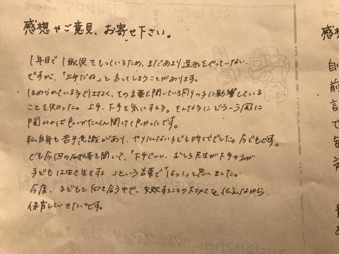 所沢感想2