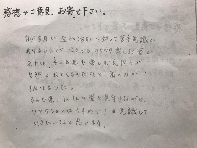 所沢感想4