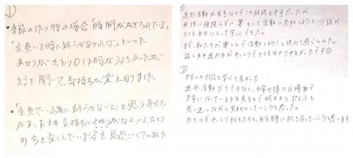 21:7:2千葉研修報告2